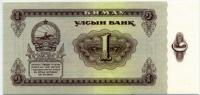1 тугрик 1966 Монголия (б)