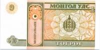 1 тугрик 1993 Монголия (б)