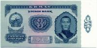 3 тугрика 1966 Монголия (б)