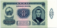 3 тугрика 1983 Монголия (б)