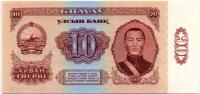 10 тугриков 1966 Монголия (б)