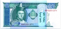 10 тугриков 1993 Монголия (б)
