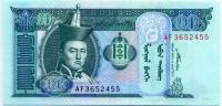 10 тугриков 2007 Монголия (б)