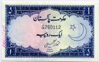1 рупия (112) Пакистан (б)