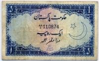1 рупия (874) Пакистан (б)