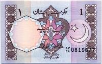 1 рупия (677) Пакистан (б)