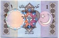 1 рупия (688) Пакистан (б)