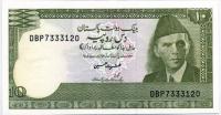 10 рупий (120) Пакистан (б)