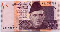 20 рупий 2006 Пакистан (б)