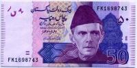 50 рупий 2015 Пакистан (б)