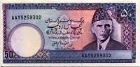 50 рупий (302) Пакистан (б)