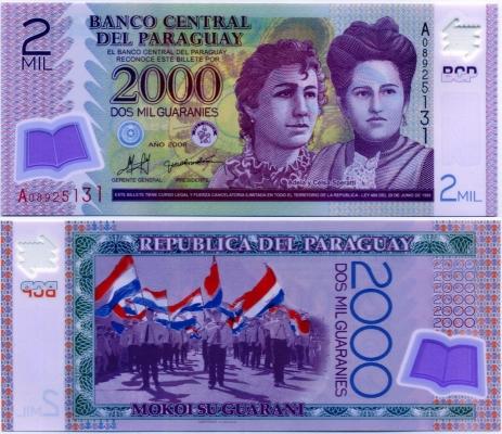 2000 гуарани 2008 полимер Парагвай (б)