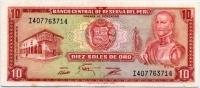 10 соль 1975 (714) Перу (б)