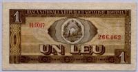 1 лей 1966 (462) Румыния (б)