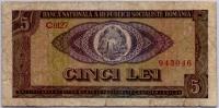 5 лей 1966 (046) Румыния (б)