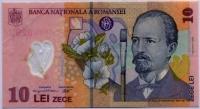 10 лей 2006 пластик (292) Румыния (б)