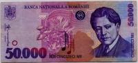 50000 лей 1996 (550) Румыния (б)