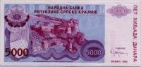 500 динар 1993 Сербская Крайна (б)