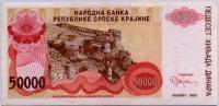 50000 динар 1993 Сербская Крайна (б)