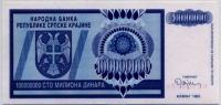 100 миллионов динар 1993 Сербская Крайна (б)