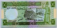 5 фунтов 1991 Сирия (б)
