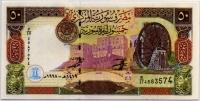 50 фунтов 1998 Сирия (б)