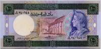 100 фунтов 1990 Сирия (б)