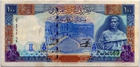 100 фунтов 1998 (069) Сирия (б)
