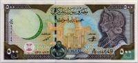 500 фунтов 1998 Сирия (б)