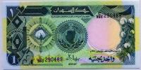 1 фунт Судан (б)