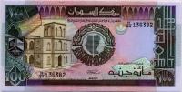 100 фунтов Судан (б)