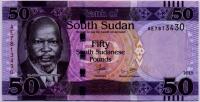 50 фунтов 2015 Судан Южный (б)