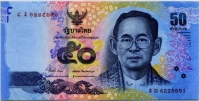 50 бат (691) Таиланд (б)
