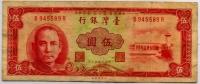 5 юаней (589) Тайвань (б)
