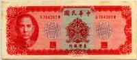 10 юаней (387) Тайвань (б)