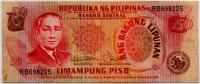 50 песо (225) Филиппины (б)