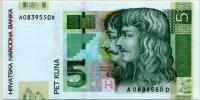 5 куна 2001 Хорватия (б)