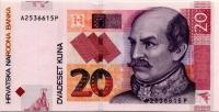 20 куна 2001 Хорватия (б)