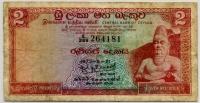 2 рупии 1973 (181) Цейлон (б)