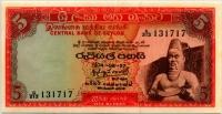 5 рупий 1974 (717) Цейлон (б)