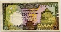 10 рупий 1985 (240) Цейлон (б)