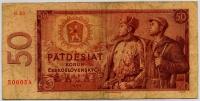 50 крон 1964 (054) Чехословакия (б)