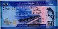 50 рупий 2010 Шри-Ланка (б)