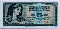 5 динар 1968 Югославия (б)