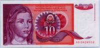 10 динар 1990 Югославия (б)