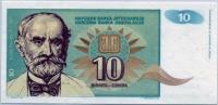 10 динар 1994 Югославия (б)