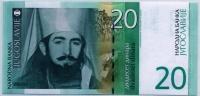 20 динар 2000 Югославия (б)