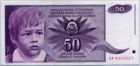 50 динар 1990 (527) Югославия (б)