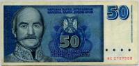 50 динар новых 1994 (530) редкая Югославия (б)