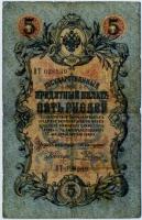 5 рублей 1909 (Коншин!, Родионов) (530) (б)